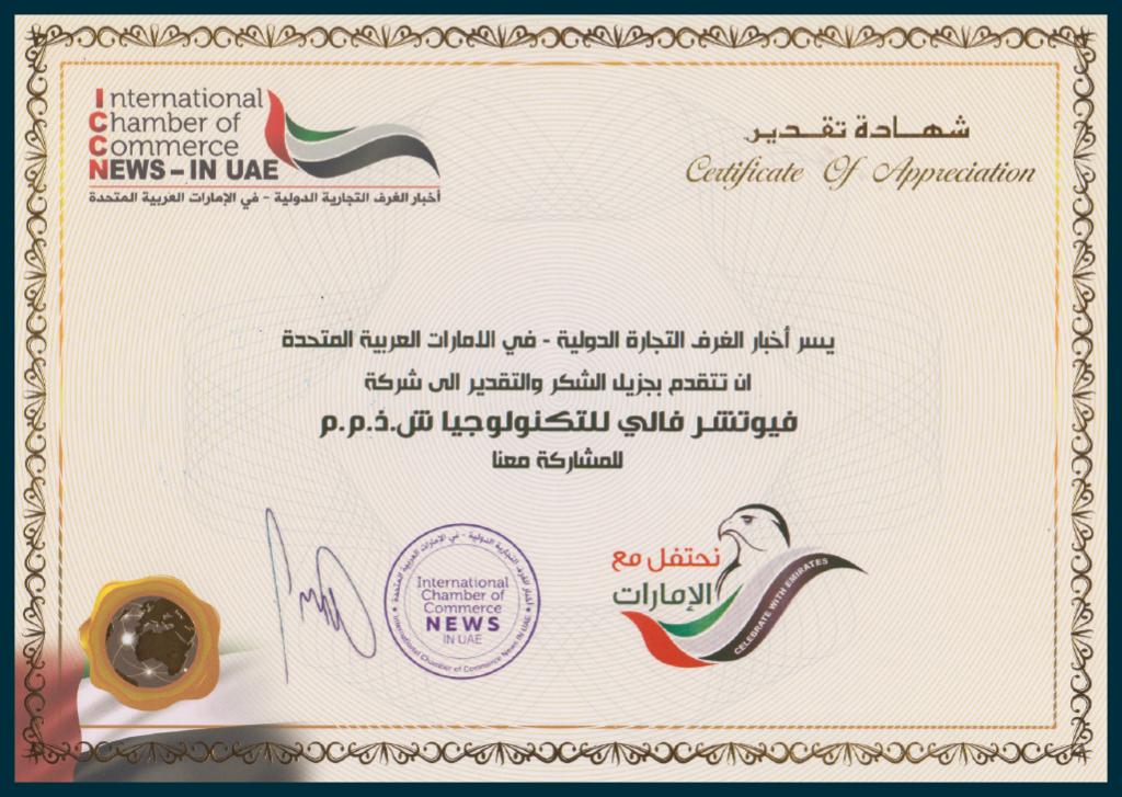 ICCE Certificate